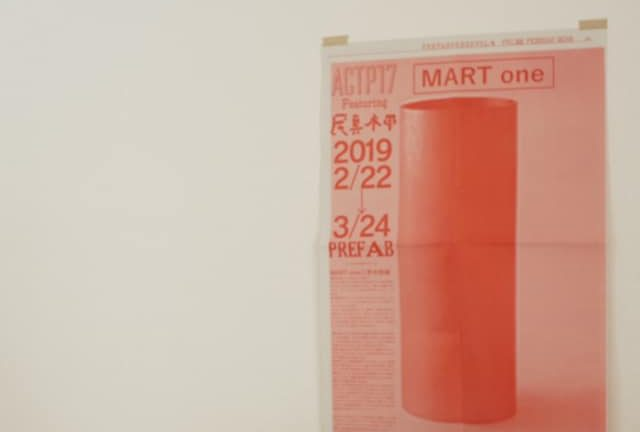 MART one ACTP17 民具木平
